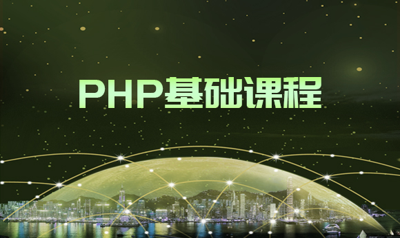 PHP基础课程