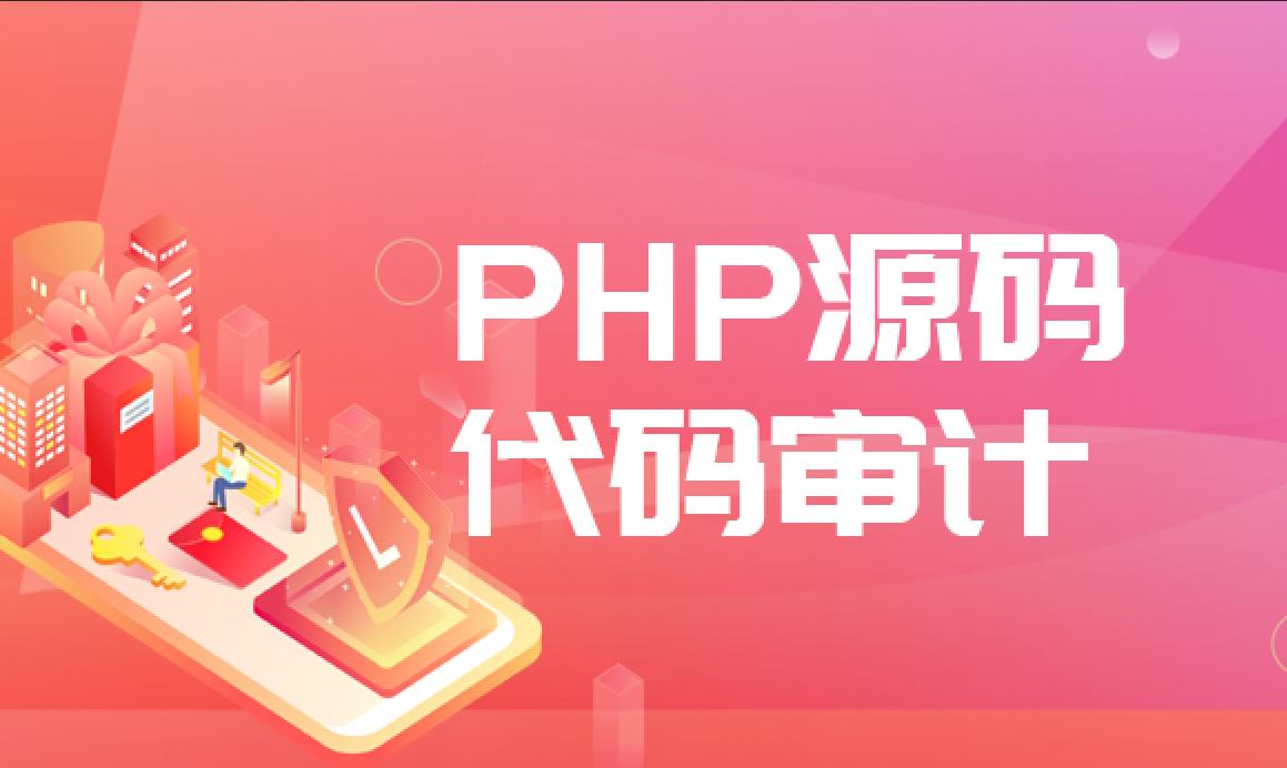 PHP源码代码审计
