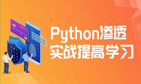 Python渗透实战提高学习